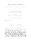 国際研究集会(講師:徐興慶)「近世、近代における日中文 化交流史を読む」