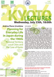 Kyoto Lecture 2014「Planning for Everyday Life in Japan during the 1960s: National Territory, Local Cities and the Case of Kyoto」