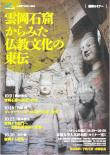 人文研アカデミー連続セミナー「雲岡石窟からみた仏教文化の東伝」