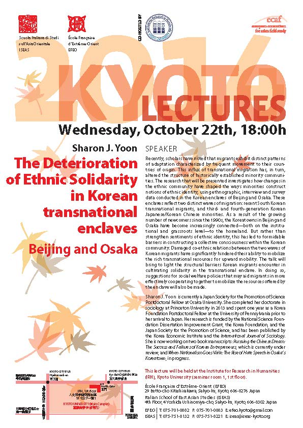 Kyoto Lecture 2014「The Deterioration of Ethnic Solidarity in Korean transnational enclaves」