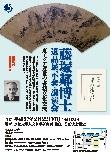 藤塚鄰博士の遺品展示と関連の講演会ポスター