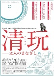 第10回TOKYO漢籍SEMINAR 総合テーマ「清玩-文人のまなざし」