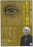 富永茂樹教授退職記念講演会「転位する観客-啓蒙と革命のあいだで」