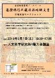 臺灣銀行所藏日治時期文書「公開記念ワークショップ」