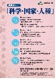 03_kagaku_kokka_jinshu.ketsugo