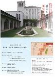 高校生のための夏期セミナー~漢字文化への誘い~第3回「時には、書物にかんして語ろう」