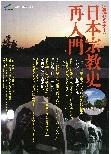連続セミナー「日本宗教史再入門」