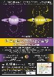 アジア伝統科学国際ワークショップ2015公開講演会「時空を超えて交差する宇宙観-自然科学者と人文学者が語る宇宙観-」