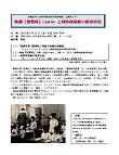 公開セミナー 映画『授業料』(1940年)と戦時期朝鮮の教育状況