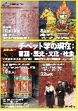 連続セミナー「チベット学の現在:言語・歴史・文化・社会」