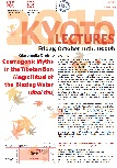 Kyoto Lecture 2015「Cosmogonic Myths in the Tibetan Bon Magic Ritual of the Blazing Water (dbal    chu)」