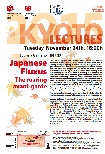 Kyoto Lecture 2015「Japanese Fluxus: The roaring avant-garde」