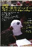 <公開講演会>名誉・暴力・ジェンダー