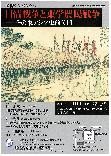 「日清戦争と東学農民戦争」