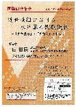 国際研究集会「近世後期における水戸藩の儒教儀礼―『喪祭儀略』と『喪祭式』を中心に―」