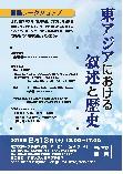 国際ワークショップ「東アジアにおける叙述と歴史」