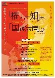 人文研アカデミー「「権力-知」か、「国家装置」かー<68年5月>後のフーコーとアルチュセール」