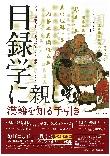 第11回TOKYO漢籍SEMINAR「目録学に親しむ」