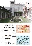 高校生のための夏期セミナー ~漢字文化への誘い~ 第4回「知の聖地にようこそ」