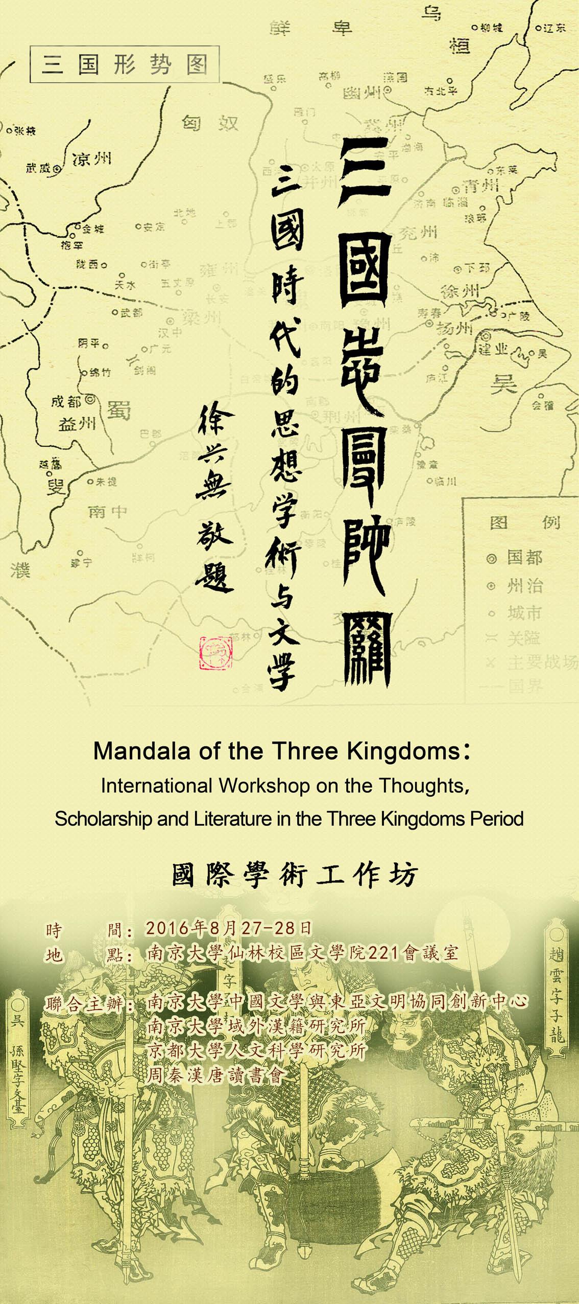 三国志曼陀羅:三国時代的思想、学術与文学
