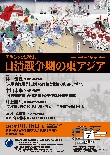 国際シンポジウム「日清戦争期の東アジア」