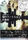人文研アカデミー 文学カフェ『現代フィクションの条件』