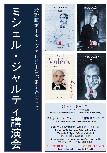 ミシェル・ジャルティ講演会 最新版ポール・ヴァレリー著作集をめぐって