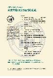 合同シンポジウム「東方文化研究の記憶と遺産」