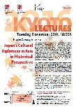 Kyoto Lecture 2016「Japan's Cultural Diplomacy in Asia in Historical Perspective」