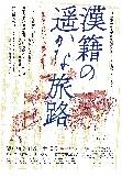 第12回TOKYO漢籍SEMINAR「漢籍の遙かな旅路―出版・流通・収蔵の諸相」