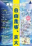 京都大学附置研究所・センターシンポジウム・京都大学金沢講演会「京都からの挑戦 自由風格、京大」