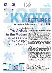 Kyoto Lecture 2017「The Archaic in the Modern: Orikuchi Shinobu on Man'yō Japan and the Ryukyus」