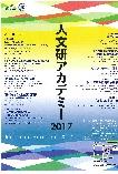 人文研アカデミー2017