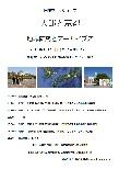 国際ワークショップ『大邱と京都 地域研究とアーカイブズ』