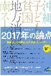 連続セミナー「2017年の論点」