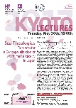 Kyoto Lecture 2017「Sea Theologies: Elements for a Conceptualization of Maritime Religiosity in Japan」