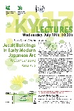 Kyoto Lecture 2017「Jesuit Buildings in Early Modern Japanese Art: A Comparative Analysis」