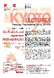 Kyoto Lecture 2017「On French and Japanese Anthropologies: André Leroi-Gourhan in Kyoto (1937-1939)」