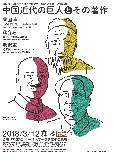 第13回TOKYO漢籍SEMINAR「中国近代の巨人とその著作――曾国藩、蔣介石、毛沢東」
