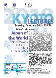 Kyoto Lecture 2018「Japan of the World: Japan, Peace, and Internationalism in the wake of the First World War」