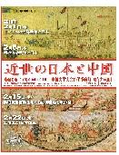 連続セミナー「近世の日本と中国」