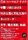 日本・ルーマニア・ドイツ・中国・ソ連における社会主義と文化交流のネットワーク:文学、舞台演劇、映画