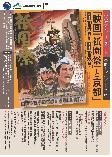 公開シンポジウム企画「映画『祇園祭』と京都」