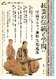 人文研アカデミー2018・連続セミナー『技芸の伝統と学問:中国ユネスコ無形文化遺産』
