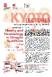 """Kyoto Lecture 2018「Heresy and Heresiology in Shingon Buddhism: Reading the Catalogues of """"Perverse Texts""""」"""