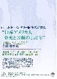 """NHKドキュメンタリー制作者が見た""""日系アメリカ人 栄光と苦難の150年"""""""