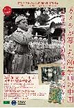「特別展 カメラが写した80年前の中国―京都大学人文科学研究所所蔵 華北交通写真」