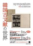韓国古文献の世界-京大河合文庫目録刊行記念シンポジウム