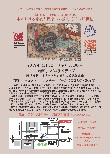 日本における宗教と民衆への教え(16〜19世紀)