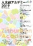 人文研アカデミー2019
